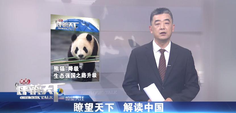 """熊猫""""降级"""",生态强国之路升级"""