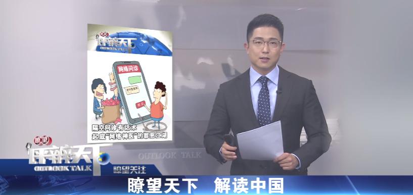 """隔空问诊有话术,起底""""网络神医""""的罪恶江湖"""